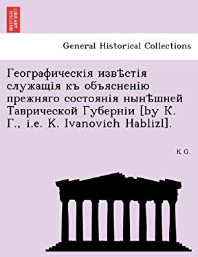 [By . ., i.e. K. Ivanovich Hablizl]. 9781241754044