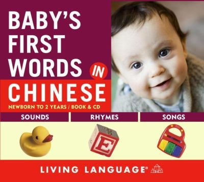 Baby's First Words in Chinese: Newborn to 2 Years [With Lyric Sheet and Booklet] 9781400023646