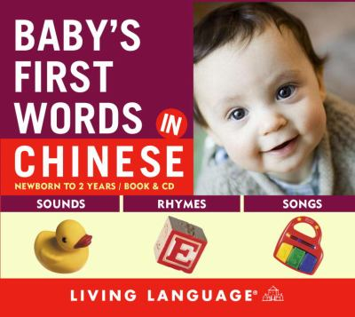 Baby's First Words in Chinese: Newborn to 2 Years [With Lyric Sheet and Booklet]