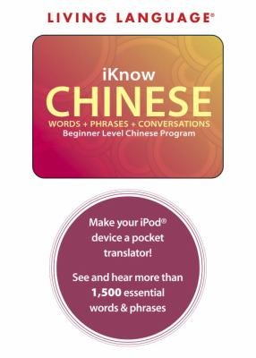 iKnow Chinese: Words, Phrases, Conversations: Beginner Level Chinese Program 9781400009527