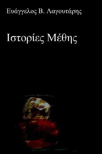 Iotopiec meonc 9781411685819