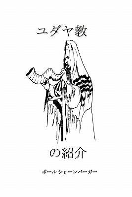 Yudakyou No Shokai