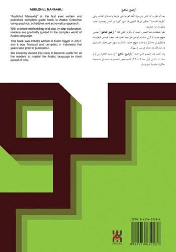 A Complete Guide to Arabic Grammar 9781419659287