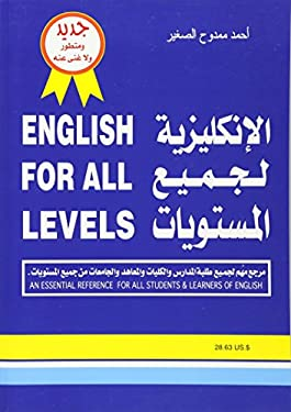 English for All Levels: An Essential Reference for All Students & Learners of English 9781412099073