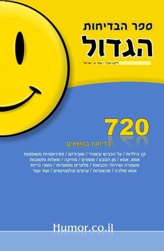The Big Book of Jokes (Hebrew)