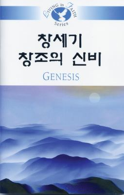 Living in Faith - Genesis Korean 9781426708299