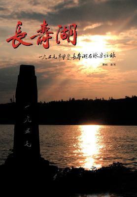 Changshou Lake: True Story of Former Rightists at Changshou Lake, Chongqing of China in 1957