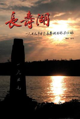 Changshou Lake: True Story of Former Rightists at Changshou Lake, Chongqing of China in 1957 9781426989407