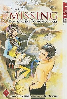 Kamikakushi No Monogatari - Coda, Gakuto / Mutsuki, Rei