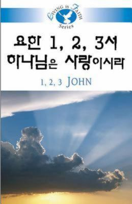 Living in Faith - 1 2 3 John Korean 9781426708374