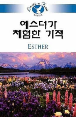 Living in Faith - Esther 9781426707599
