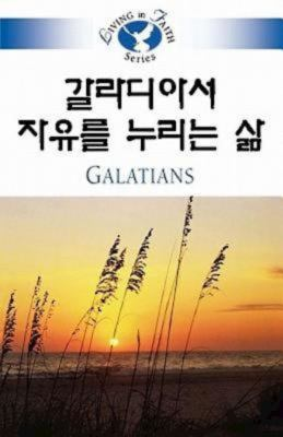 Living in Faith - Galatians 9781426708350