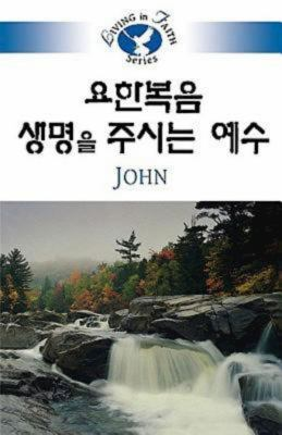 Living in Faith John Korean 9781426702907