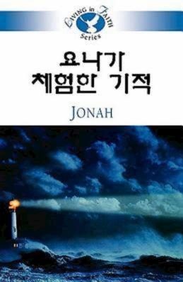 Living in Faith - Jonah