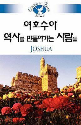 Living in Faith - Joshua 9781426707711