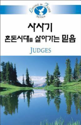 Living in Faith Judges Korean 9781426702914
