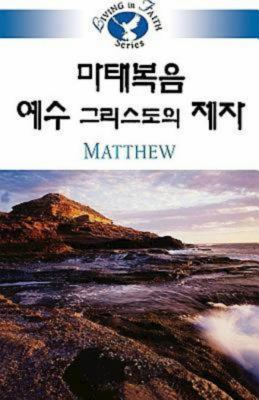 Living in Faith - Matthew Korean 9781426702884