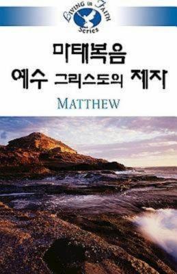 Living in Faith - Matthew Korean