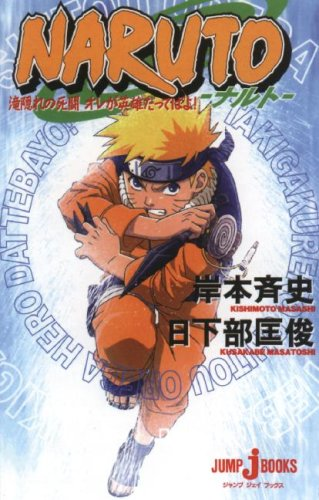 Naruto: Mission: Protect the Waterfall Village!