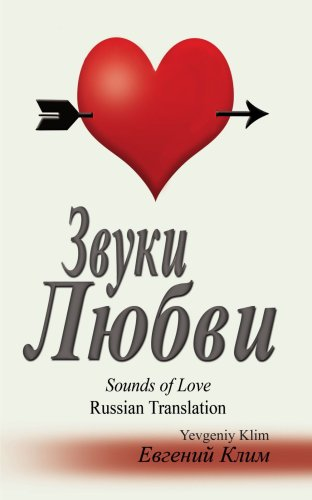 Sounds of Love: Russian Translation 9781425913922
