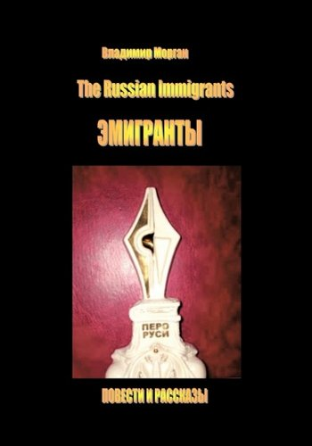 The Russian Immigrants [ 9781425192457
