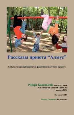 Tales of Priut Almus: Participant Observation in a Russian Children's Shelter. Russian Language Edition: 9781432737511
