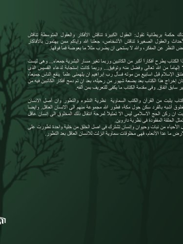 Azan Al-Anaam 9781434323057