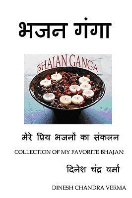Bhajan Ganga 9781434835567
