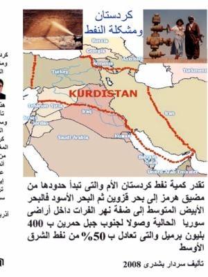 Kurdistan and Oil Problem 9781434381446