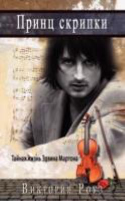 Prince of the Violin - Russian Version: The Secret Life of Edvin Marton 9781434378255