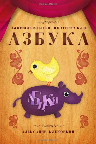 Russian Poetical Alphabet 9781438231327