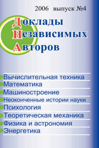 The Papers of Independent Authors, Volume 4 (Russian) 9781430304609