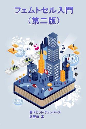 Femtocell Primer (Japanese Edition) 9781446651230