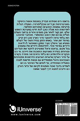 Fourth Dimension (Hebrew Edition) 9781440156953