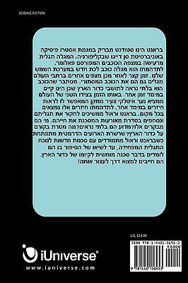 Fourth Dimension (Hebrew Edition)