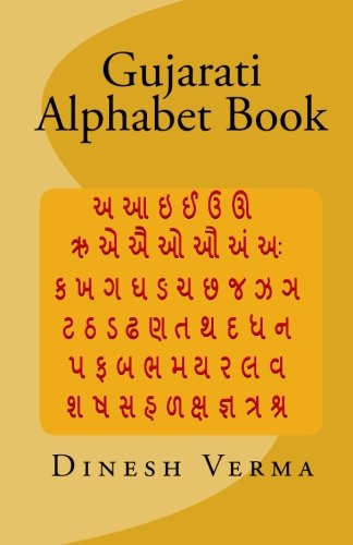 Gujarati Alphabet Book 9781440496882