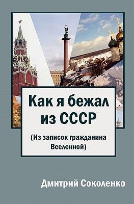 How I Escaped from the USSR (in Russian) 9781448658985