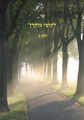 Likutey Moharan Volume 2 9781442190290