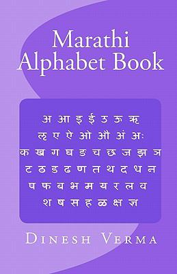 Marathi Alphabet Book 9781440499753