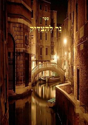 Ner Lhatzadik - A Light to the Tzaddik- Breslov on Chanukah. 9781448633319