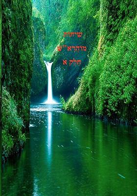 Sichos Mohorosh Volume 1 9781449510619