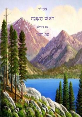 The Breslov Machzor Rosh Hashanah. 9781448669936