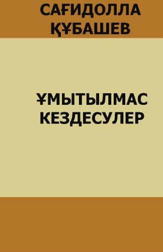 Umytilmas Kezdesuler 9781449589394