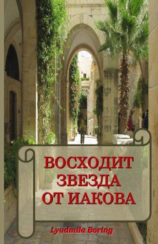 Voskhodit Zvezda OT Iakova 9781441407719
