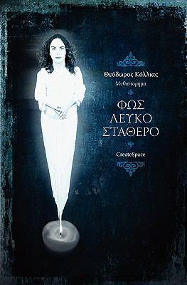 White Fixed Light (Greek Edition) 9781450524414
