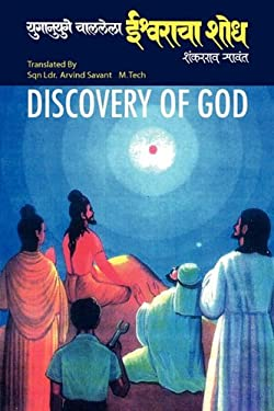 Discovery of God 9781456845179