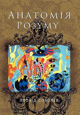 Anatomie Pozymy