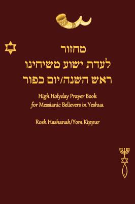High Holyday Prayer Book for Messianic Believers in Yeshua, Rosh Hashanah/Yom Kippur 9781457504891