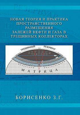 New Theory and Practice of the Dimensional Oil and Gas Deposits in Fracture Reservoirs 9781453585573