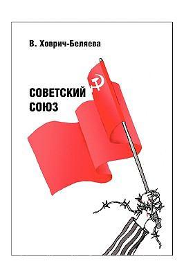Soviet Union 9781452009933
